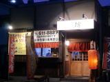 嵐坊博多店