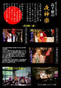 takachiho-kagura-pop