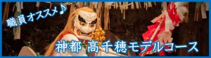 takachiho-m-c-b