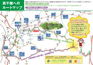 20161224高千穂ルートマップ