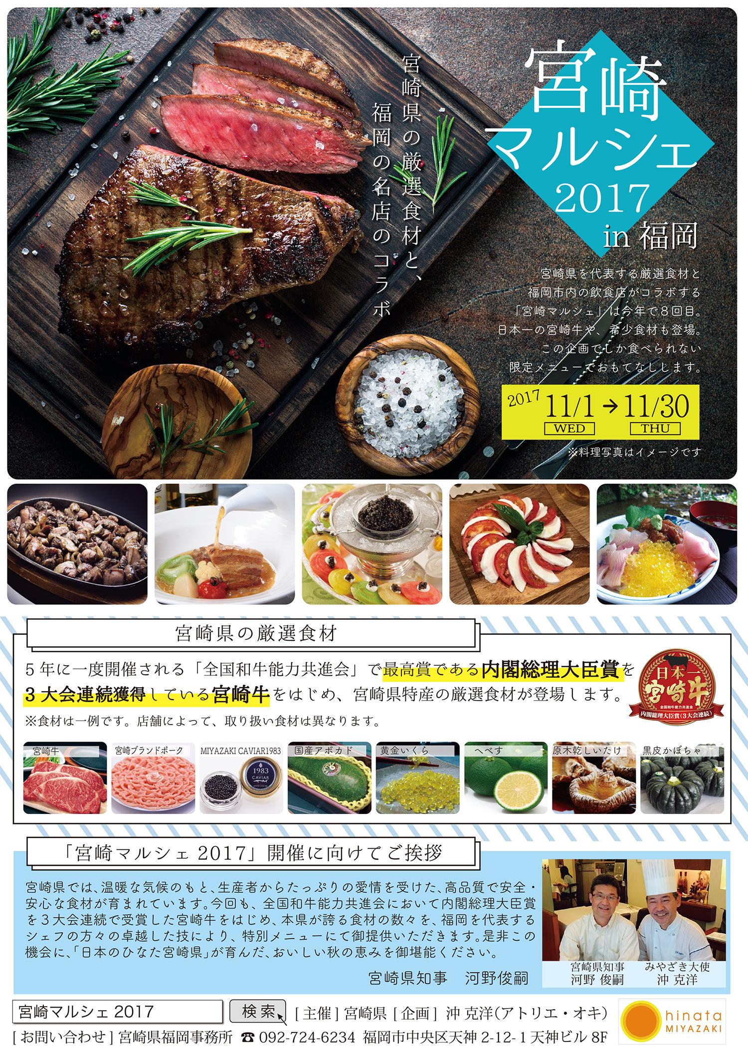 宮崎マルシェ2017in福岡